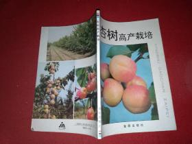 杏树高产栽培