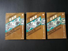 上海滩与上海人丛书 第二辑:歇浦潮 上中下三册全(下册有压痕见图,私藏其余品佳)