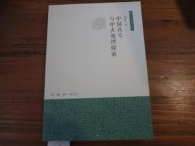 《中国名号与中古地理探索》