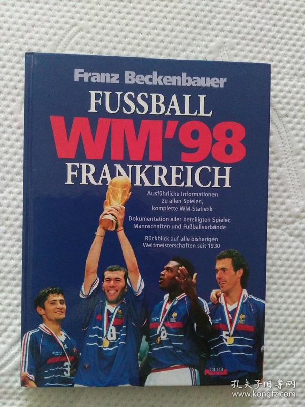 1998世界杯加厚版硬精画册
