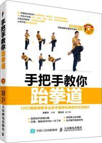 9787115412225手把手教你跆拳道  赠DVD光盘视频教学