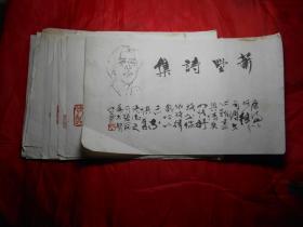 《萧墅诗集》  散页 ( 宣纸印)