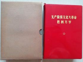 1969年中国人民大学编辑《无产阶级文化大*胜利万岁 》(原盒,像,题词完好)