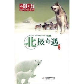 儿童文学金牌作家书系 科学家两极历险丛书-北极奇遇
