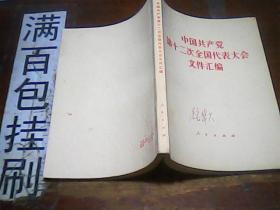 中国共产党第十二次全国代表大会文件汇编