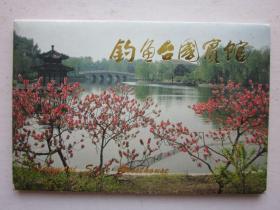 钓鱼台国宾馆明信片