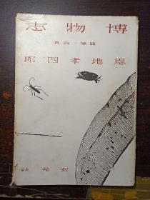 博物志 :写真 随笔 (恩地孝四郎编著、昭和十七年出版)书品看图