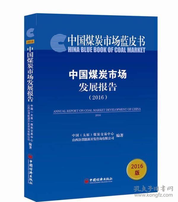 中国煤炭市场发展报告.2016