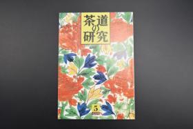 《茶道的研究》 1991年5月号总426号 日本茶道杂志 全书几十张图片介绍日本茶道茶器茶摆放流程和茶相关文化文学日文原版(每期具体内容详见目录图片)茶道仅仅是物质享受 而且通过茶会学习茶礼 陶冶性情
