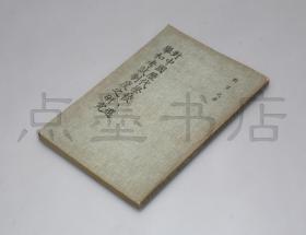 私藏好品《对中国历代学校选举和考试制度之研究》 刘泽之 著