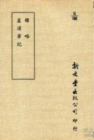 纬略 芦埔笔记(丛书集选)