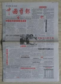 中国剪报2008年8月18日北京奥运会奖牌榜杨威终成全能王