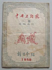 中国京剧院二团巡回公演剧目介绍【1958年】