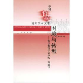 困境与转型:黄宗羲哲学文本的一种解读