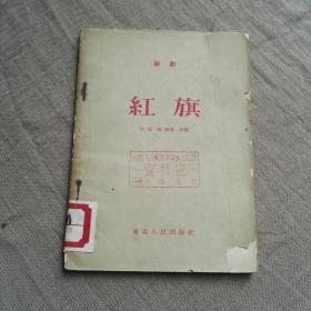 1954年.话剧:红旗