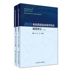 2018考研西医临床医学综合指导讲义(套装上下册)
