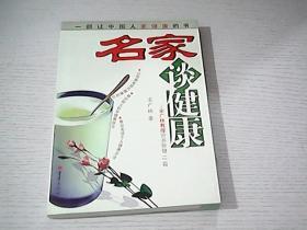 名家谈健康:宋广林教授营养保健12篇 【作者宋广林签名】