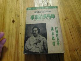 单身汉的家事 高明凯翻译 1947初版
