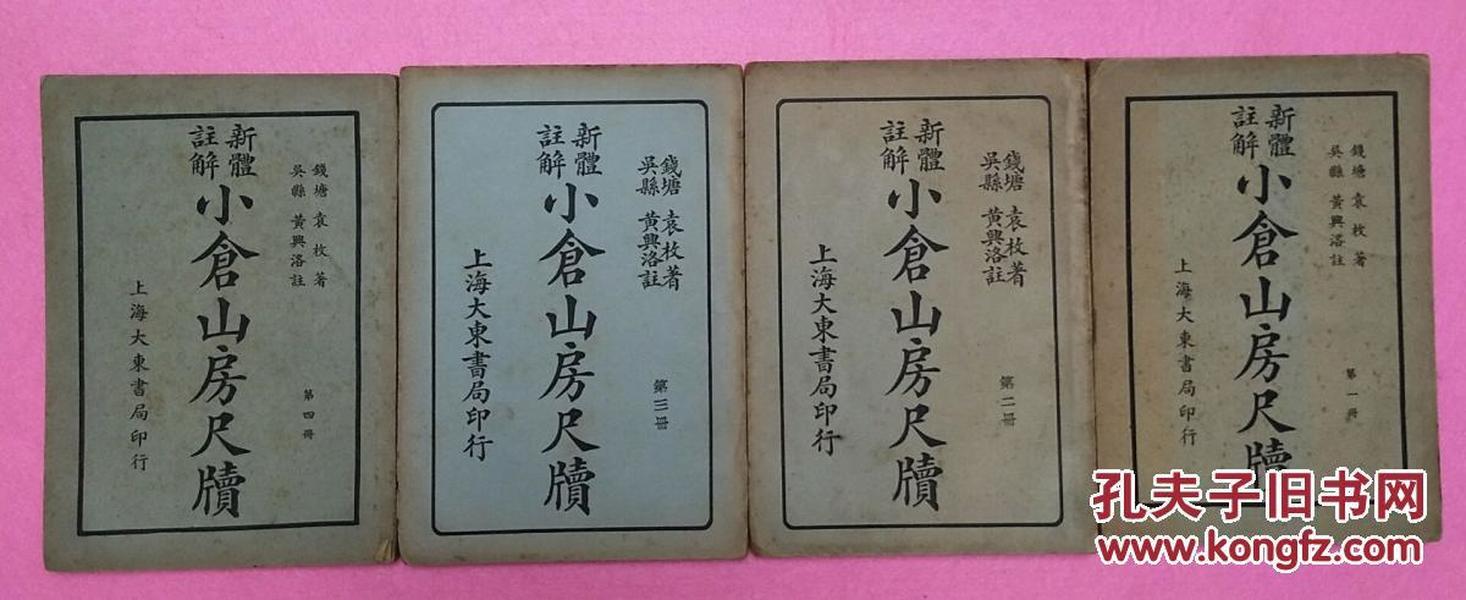 民国29年(1940)上海大东书局印行新体注解《小仓山房尺牍》一套4册全.