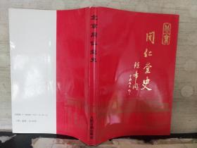 北京同仁堂史