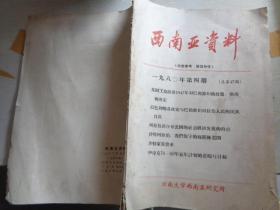 西南亚资料 1980.4