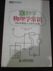 60秒学 物理学常识--【科学美国人】专栏文集