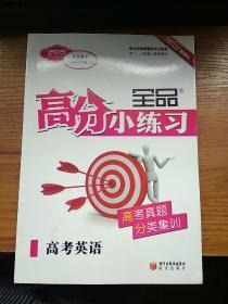 全品高分小练习 高考英语