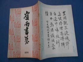 岭南书艺-1984年第1期 创刊号-16开