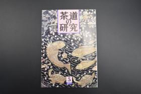 《茶道的研究》 1994年5月号总462号 日本茶道杂志 全书几十张图片介绍日本茶道茶器茶摆放流程和茶相关文化文学日文原版(每期具体内容详见目录图片)茶道仅仅是物质享受 而且通过茶会学习茶礼 陶冶性情