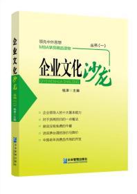 企业文化沙龙:丛书(一)