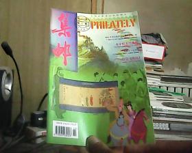 集邮 2002年 第3期 总第393期