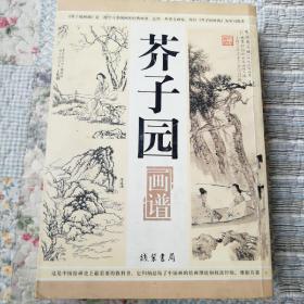 中国画谱---芥子园