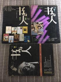 书与人〈三册合售〉