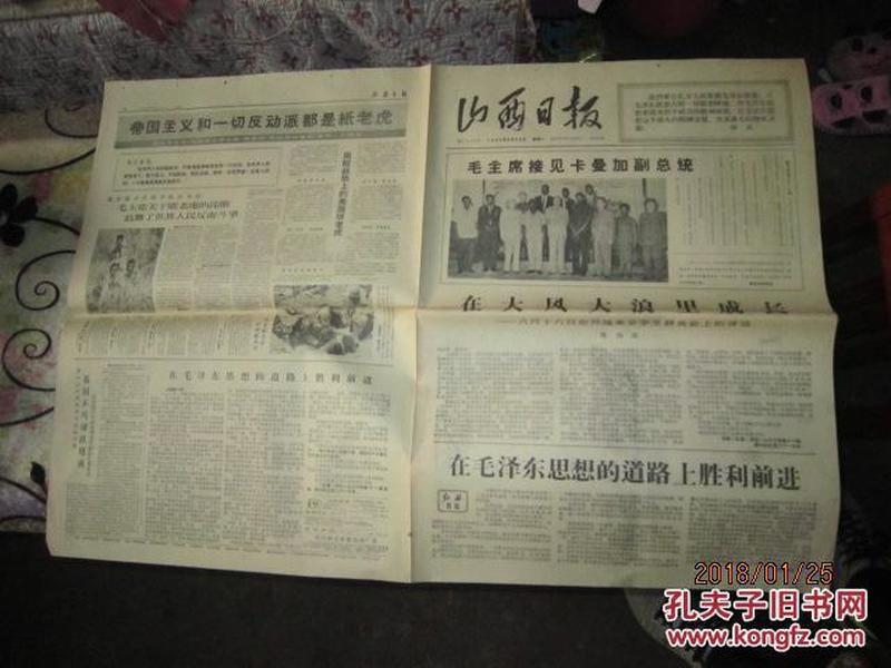 1966年8月22日【山西日报】毛主席接见卡曼加副总统【货号A本】