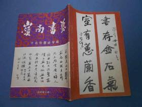 岭南书艺(总第六期)于右任墨迹专辑-16开