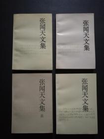 张闻天文集(全四册,私藏品好,一版一印)