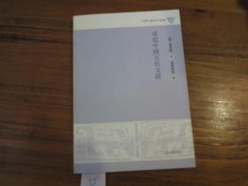 《重写中国古代文献》