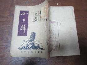 【民国原版】青年文选之四:小主妇(完整不缺页)