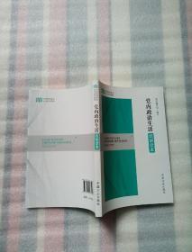 党内政治生活简明读本