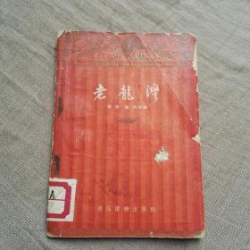 """歌剧、评剧、地方戏曲通用:老龙湾    (据电影剧本""""一件提案""""改编,1955年一版一印)"""