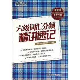六级词汇分频精讲速记--新东方大愚英语学习丛书