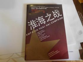 淮海之战 签名本
