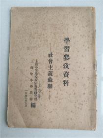 学习参考资料   社会主义苏联    1949年出版  上海中小学教联