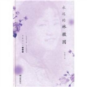 林徽因经典作品集:永远的林徽因(精装)/Z