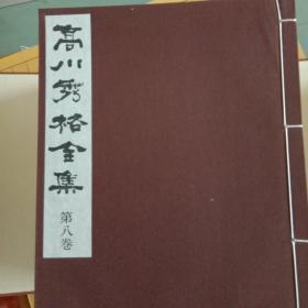 高川秀格全集(日文原版  全八卷)