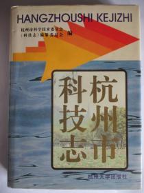 杭州市科技志