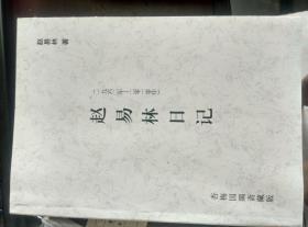 赵易林日记(1962年-2010年)
