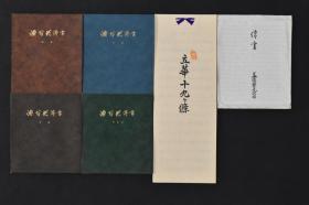 《池坊花传书》初级 中级 上级 师范科5册 有大量插图 日本花道 盛花 日本插花 生花 华道家元池坊总务所 1979年 日文版 日本传统的插花艺术,它是'活植物花材'造型的艺术 通过插花感受自然、生命的变化。