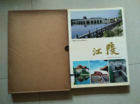 江陵 中国历史文化名城丛书 精装护封带盒套