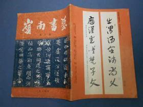 岭南书艺 1984年 第三期 16开
